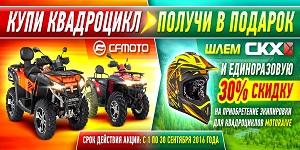 Купи квадроцикл CF Moto – Получи в подарок шлем CКХ и скидку на экипировку.