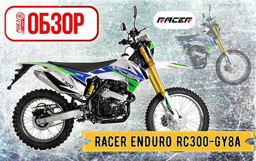 ОБЗОР МОТОЦИКЛА RACER ENDURO RC300-GY8A