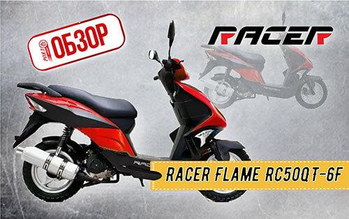 ОБЗОР СКУТЕРА Racer Flame RC50QT-6F