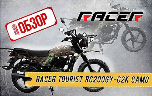 ОБЗОР МОТОЦИКЛА Racer Tourist RC200GY-C2A CAMO