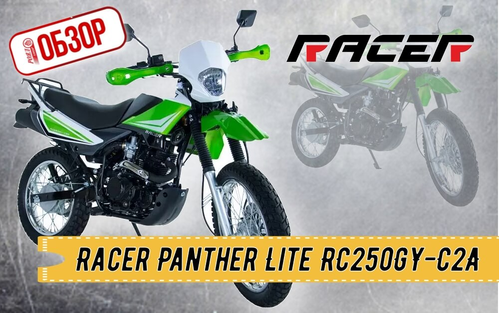 ОБЗОР МОТОЦИКЛА Racer Panther Lite RC250GY-C2A