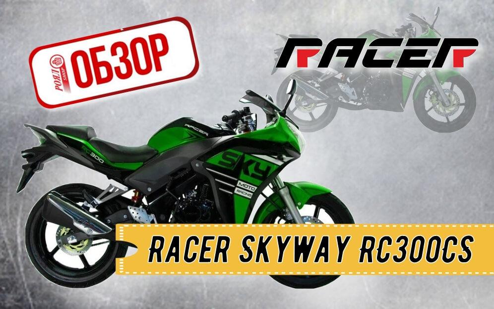 ОБЗОР МОТОЦИКЛА Racer Skyway RC300CS