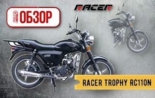 ОБЗОР МОПЕДА Racer Trophy RC110N