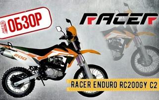 ОБЗОР МОТОЦИКЛА Racer Enduro RC200GY-C2