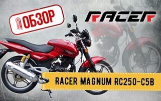 ОБЗОР МОТОЦИКЛА Racer Magnum RC250-C5B