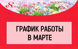 """График работы ГК """"Роял Авто"""" в праздничные дни в марте"""